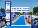 2016年中国铁人三项联赛-绥中东戴河站集锦