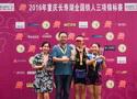 重庆长寿湖全国铁三锦标赛
