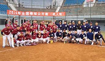 2016全国棒球公开赛 北京经贸本队夺冠