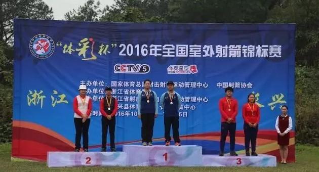 全国室外射箭锦标赛落幕 东道主浙江获两枚奖牌
