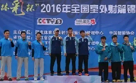 2016年全国室外射箭锦标赛决赛(6)