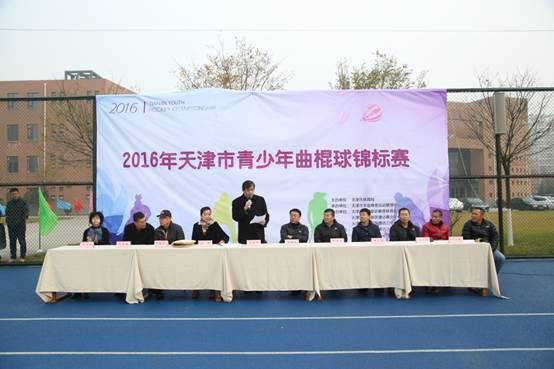 2016年天津市青少年曲棍球锦标赛开赛