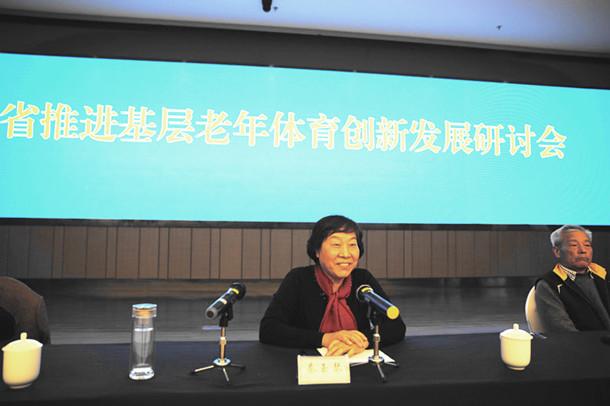 省老体协召开推进基层老年体育创新发展研讨会