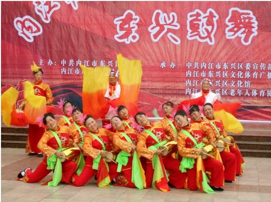 内江市东兴区成功举办第十一届音乐舞蹈腰鼓大赛