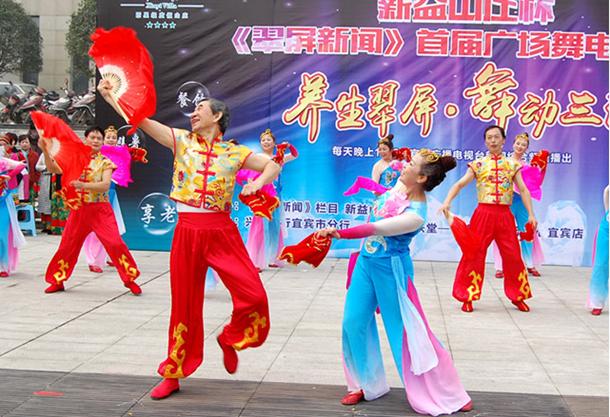 宜宾市老体协参加《翠屏新闻》首届广场舞电视大赛