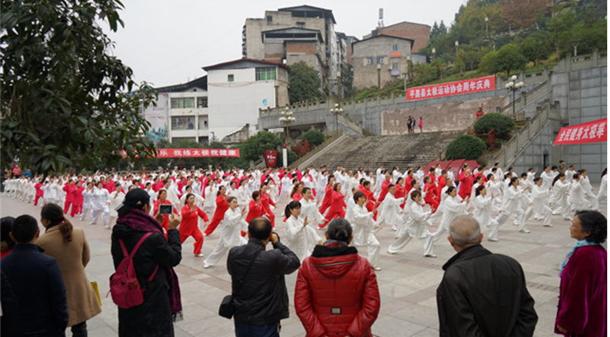 平昌县太极拳协会成立一周年