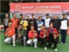 中国门球冠军赛四川赛区