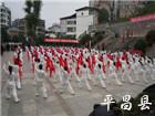 平昌县太极拳协会活动