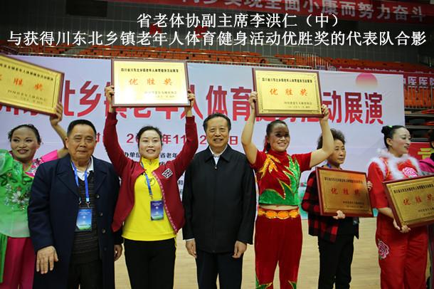 四川省川东北乡镇老年人体育健身活动展演在阆中市隆重举行