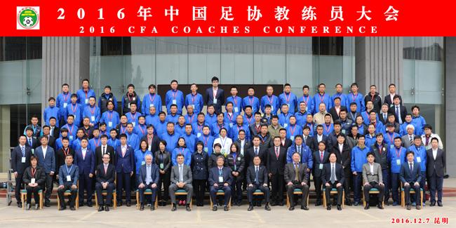 2016年中国足协教练员大会:交流发展 升级理念-金沙娱乐网址