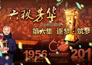 足协杯纪录片《六秩芳华》第六集――逐梦・筑梦