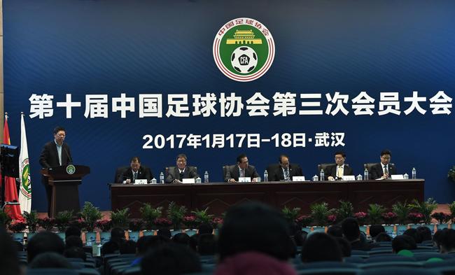 第十届中国足球协会第三次会员大会在武汉圆满落幕