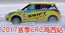 2017赛季CRC鸡西站