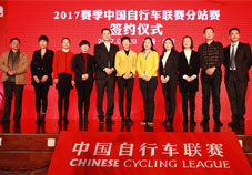 中国自行车联赛新赛季全面启动
