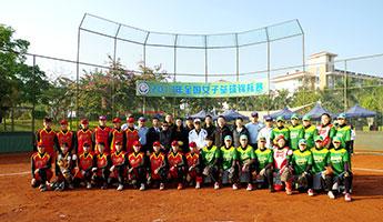2017年全国女子垒球锦标赛开幕 十支队伍参赛