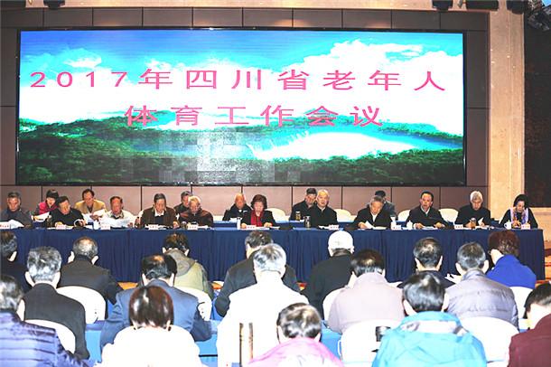 2017年四川省老年人体育工作会议在成都召开