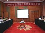 2017年全国青少年健美操冬令营在广西桂林开班