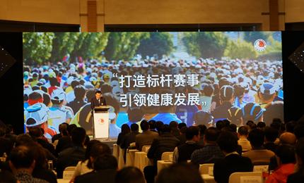 2016中国马拉松年会召开 杜兆才公布年度数据