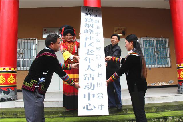 乐山马边彝族自治县又一个社区老年人活动中心授牌