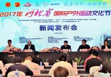 全国山地车锦标赛等赛事将在秦皇岛举办