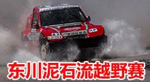 2017中国东川泥石流国际汽车越野赛