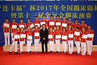 2017年全国蹦床锦标赛暨第十三届全运会蹦床预赛国家队合影