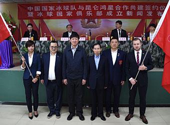 中国冰球国家俱乐部在京成立 冰球开启新征程