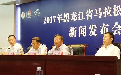 2017黑龙江马拉松系列赛增至9站 首站本月鸣枪