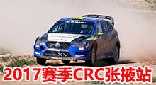 2017赛季CRC张掖站
