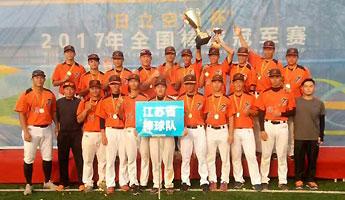 2017全国棒球冠军赛圆满落幕 江苏夺冠北京亚军