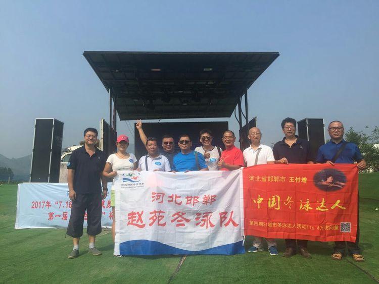 2017年7.16全民游泳健身周重点会场河北邯郸系列活动