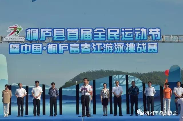 桐庐县首届全民运动节活动举行
