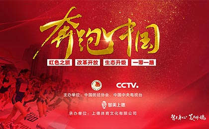 """""""奔跑中国""""下半年赛历公布:12城市榜上有名"""