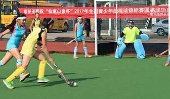 第九届全国青少年曲棍球锦标赛在江苏武进开赛