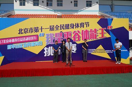 北京体育公益社区行暨平谷全民健身日活动举行