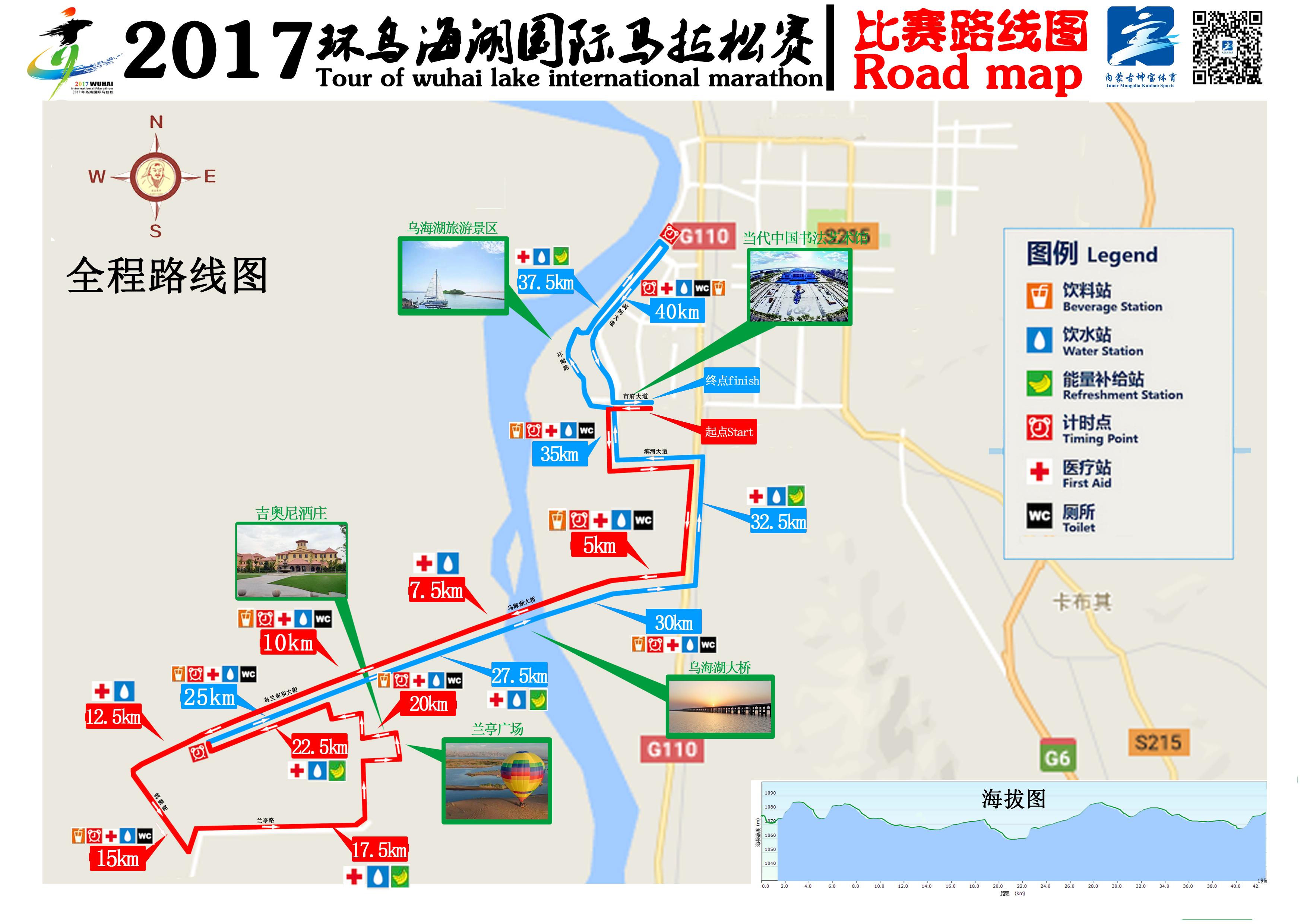 值得一提的是,本届乌海湖国际马拉松赛赛道全面升级.