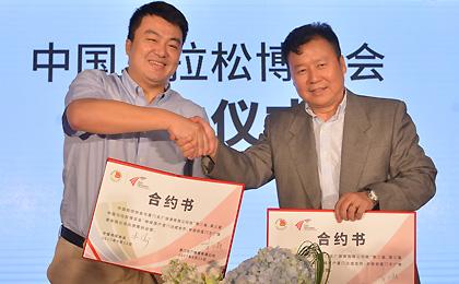 第二届中国马拉松博览会全面启动 1月4日开幕