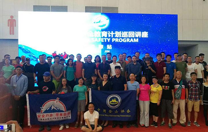 全国户外安全教育计划天津站公益巡回讲座结束