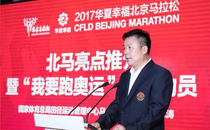 2017北京马拉松博览会开幕 共享路跑文化盛宴