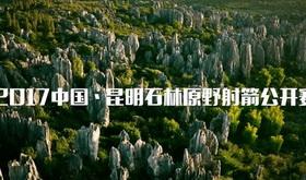 昆明石林原野射箭公开赛宣传片
