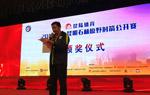 中国石林原野公开赛颁奖