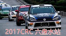 2017赛季CRC水城站