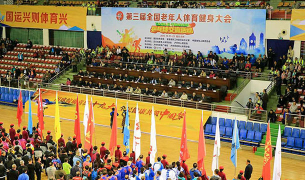 第三届全国老健会乒乓球交流活动泸州开幕