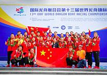 中国队世锦赛实现历史突破