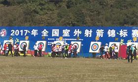 全国室外射箭锦标赛浙江开赛