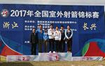 2017全国室外射箭锦标赛颁