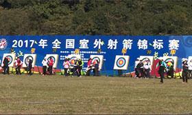 2017全国室外射箭锦标赛集锦