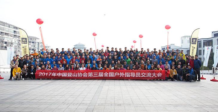 2017第三届全国户外指导员交流大会在苏州举行