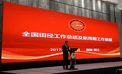 新周期新目标 中国田径力争东京奥运全面超越里约