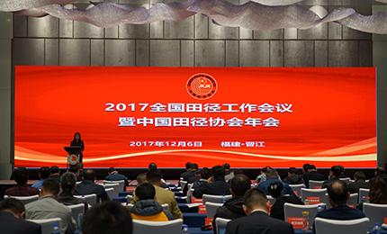 2017全国田径工作会议暨中国田径协会年会召开